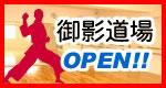 御影道場OPEN!!