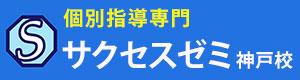 サクセスゼミ神戸校